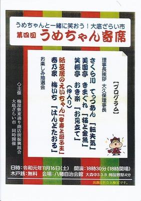 うめちゃん寄席第4回チラシ.jpg
