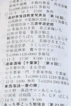 かわら版記事.JPG