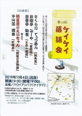 ケイケイ落語会第10回チラシ.jpg