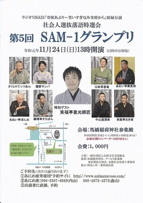 SAM-1グランプリチラシ.jpg