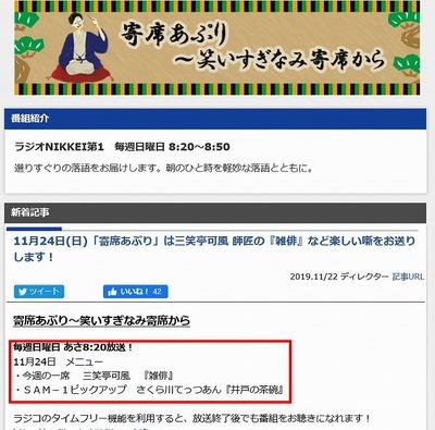 s640ラジオNIKKEI寄席あぶりネット表紙.jpg